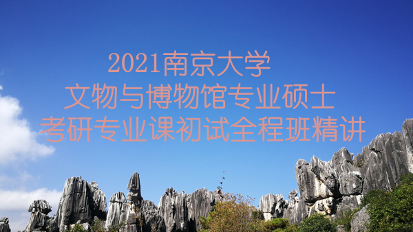 2021南京大学文博综合348考研专业课精讲全程班