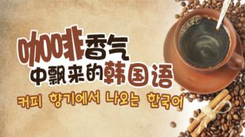 咖啡香气中飘来的韩国语