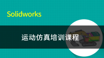 Solidworks运动仿真系统教程(金戈)