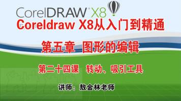 第二十四课 转动、吸引工具(CorelDRAW X8从入门到精通)