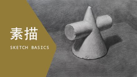 小白学素描/素描基础/几何静物人像头像石膏像美术画