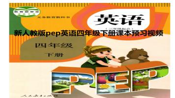 新人教版pep英语四年级下册课本预习视频