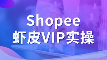 臻格shopee(虾皮)VIP课程