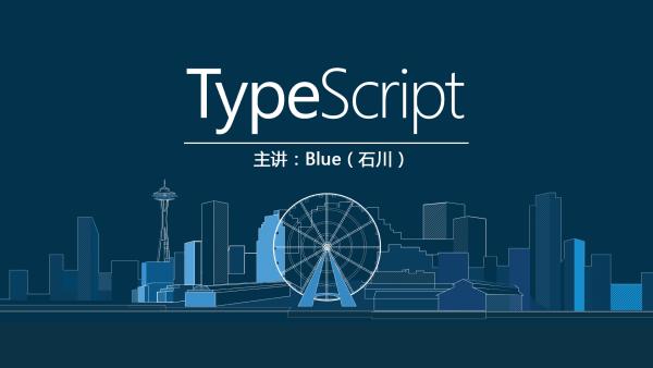 【智能社】TypeScript—2小时带你体验微软新坑