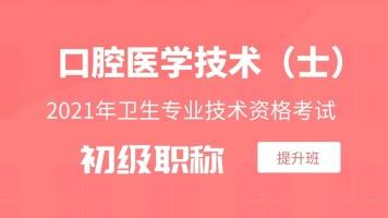【初级职称】2021年卫生专业技术资格考试口腔医学技术(士)