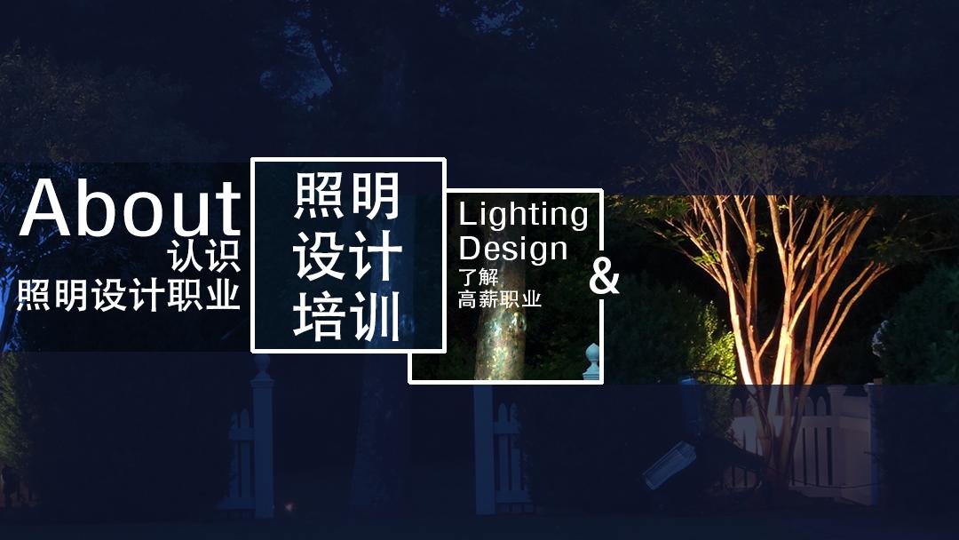 60天照明与【灯光】设计全面培训 挑战年薪20万【Ps Ae 3D】
