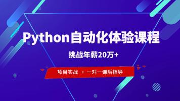 python自动化体验课程【飞软学院】