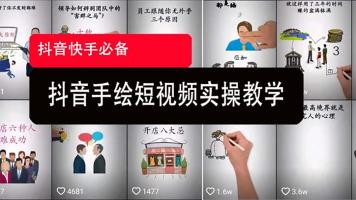 【体验课】抖音/快手短视频手绘视频实操抖音视频制作抖音VS实操