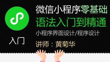 2019 微信小程序 零基础 1星期快速入门 (132课)