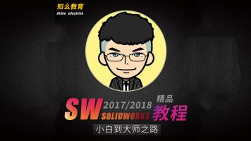 SW solidworks2018 17视频教程机械曲面钣金焊接运动仿真软件入门