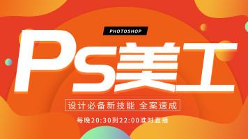 PS/AI教程平面设计PS淘宝美工免费教程抠图产品精修主图海报商详