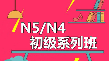 日语初级N5N4系列班