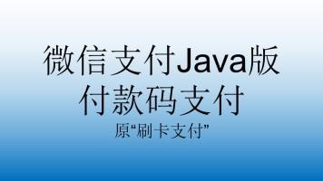 """微信支付Java版付款码支付_原""""刷卡支付"""""""