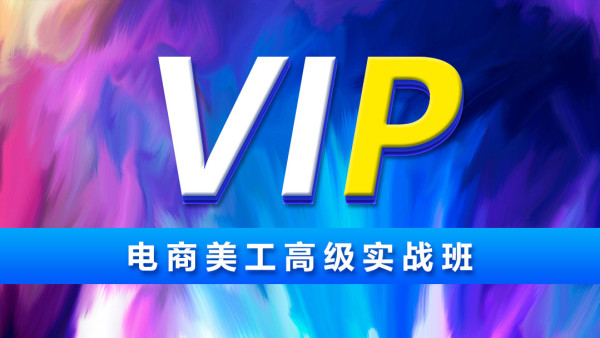 2020 PS  全能高级内部实操班 VIP课程