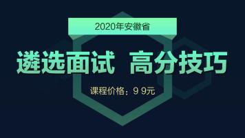 2020安徽遴选面试高分技巧