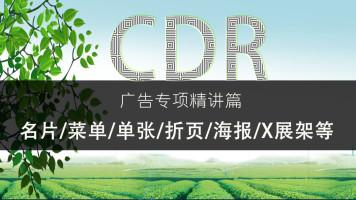 CDR【广告专项讲解】名片/海报/X架/画册/户外/广告牌/口杯/折页