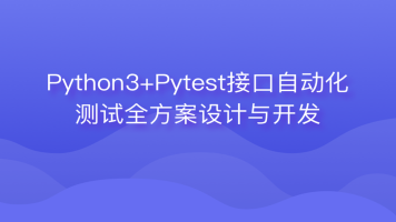 Python3+Pytest 接口自动化测试全方案设计与开发