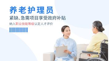 【睿群】养老护理线上培训课(测试)