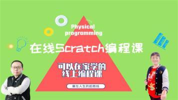7-12岁线上Scratch编程