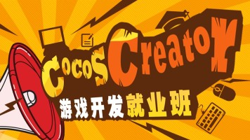 cocos creator基础教程