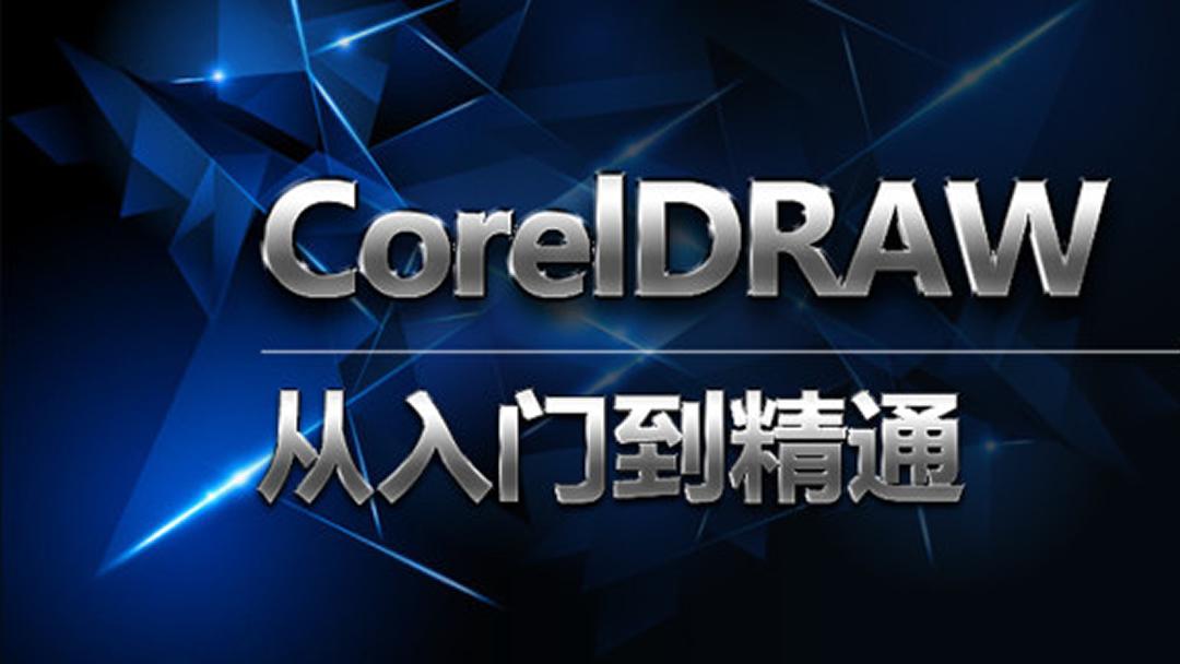 CDRX5 从入门到精通视频教程