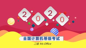 Office通关班(真题讲解)