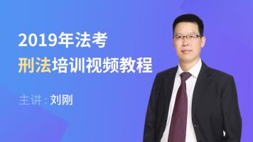 2019法考刘刚讲刑法精讲课程【希律法考】