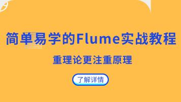 简单易学的Flume实战教程