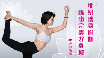 维秘瘦身瑜伽,练出完美好身材
