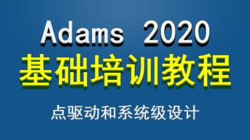Adams 2020基础培训教程(11)-点驱动及系统及设计