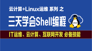 三天学会Shell编程【实战班】