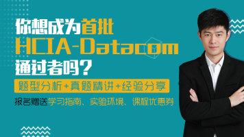 华为认证网络工程师免费提升课-HCIA-Datacom|HCIP|数通|路由交换