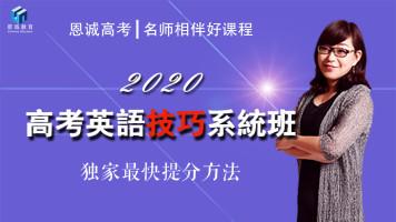 2020高考英语技巧系统班