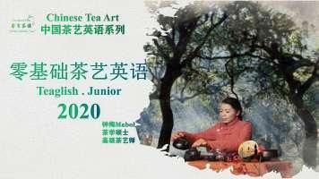 零基础茶艺英语 Teaglish Junior