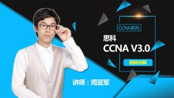 【CCNA系列】思科CCNAv3.0(200-125)录播视频