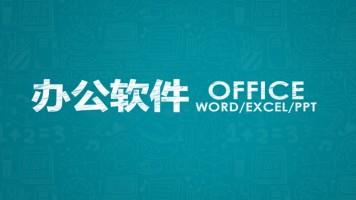 办公软件OFFICE
