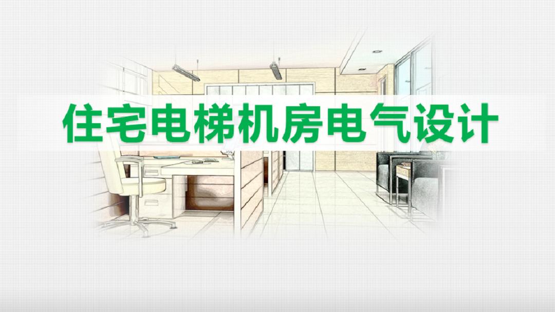 住宅电梯机房电气设计  微信联系:435041