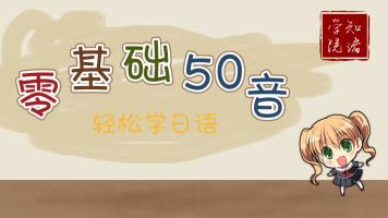 【日语学习】日语入门——轻松学50音