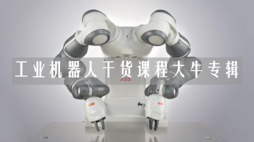 工业机器人干货课程大牛专辑