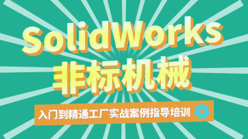 solidworks非标机械设计