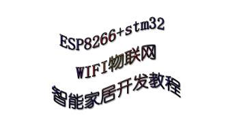 ESP8266+stm32 WIFI物联网智能家居开发教程