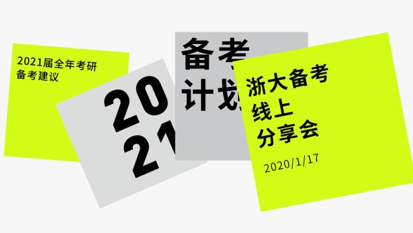 2021年浙江大学备考线上分享会