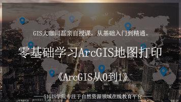 零基础学习ArcGIS地图打印——《ArcGIS从0到1》