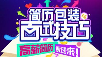 【吴刚大讲堂】简历包装与面试技巧视频教程