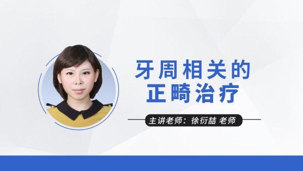 【徐衍喆 • 精品课】牙周相关的正畸治疗