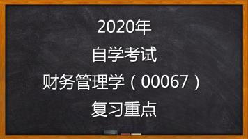 2020年自学考试财务管理学(00067)自考复习重点