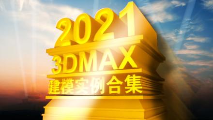 3DMAX建模实例合集(2021)【沐风老师】