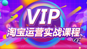 鼎海淘宝天猫运营实操VIP系列课程一年制