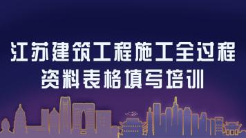江苏省建筑工程资料表格填写方法【筑业出品】
