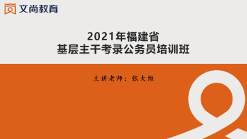 """2021年福建省基层主干考录公务员""""衣锦还乡""""培训班"""